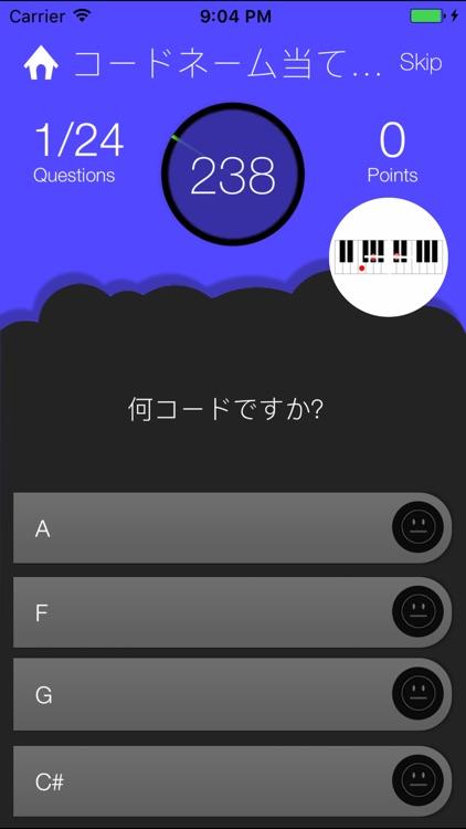 ピアノコード学習 screenshot-3