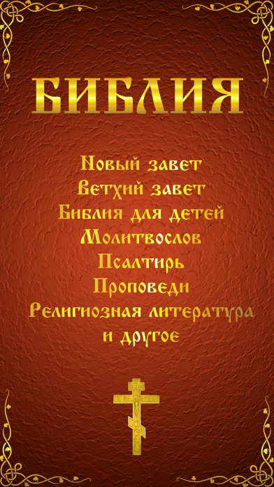 Библия и Молитвы на Русском - Скачать и слушать Скриншоты3