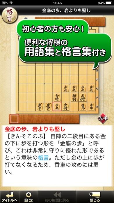 みんなの将棋教室Ⅰ ~ルールを覚えて将棋を... screenshot1