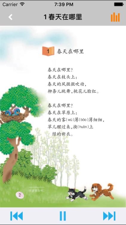 小学语文课本二年级下册 -语文版S版学习助手