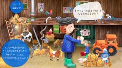 ちっちゃな農場 2+のおすすめ画像4