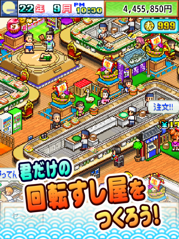 Screenshot #5 pour 海鮮!!すし街道