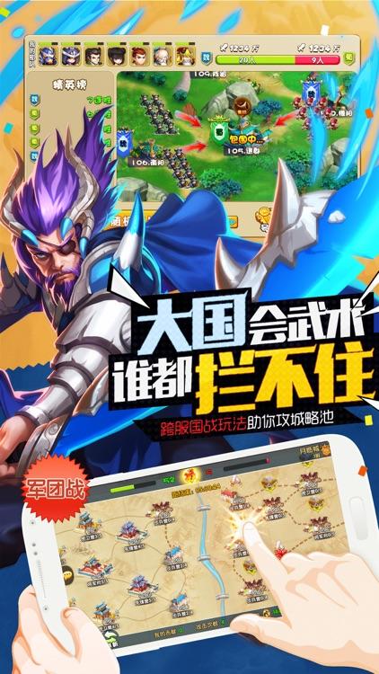 龙蛋三国-三国名将骑恐龙 screenshot-3