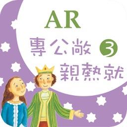 臺灣福音AR童話繪本3