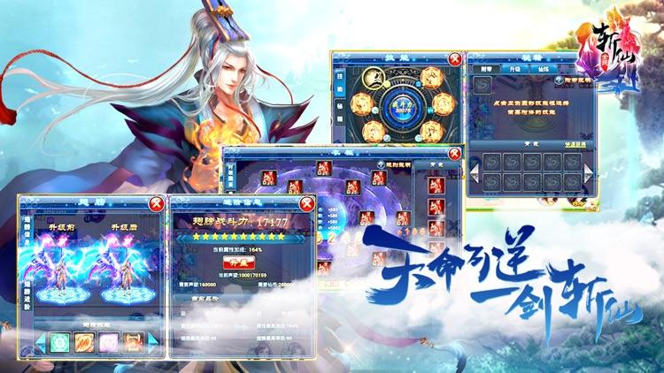 全民斩仙 screenshot-4