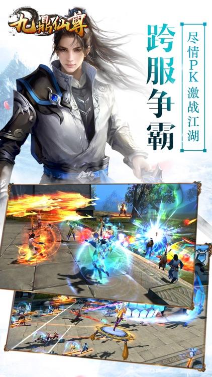 九鼎仙尊 screenshot-2