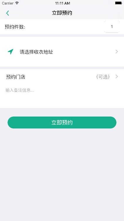 GoClean洗衣 screenshot-3