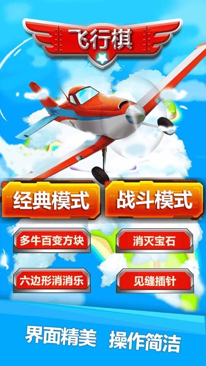 飞行棋—益智力双人疯狂小游戏 screenshot-4