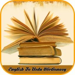 English to Urdu Dictionary - Urdu Dictionary