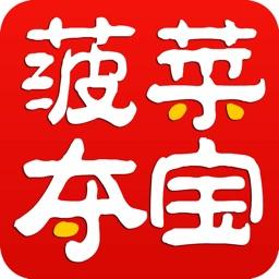 菠菜1元夺宝-官方正版一元云购赢话费平台