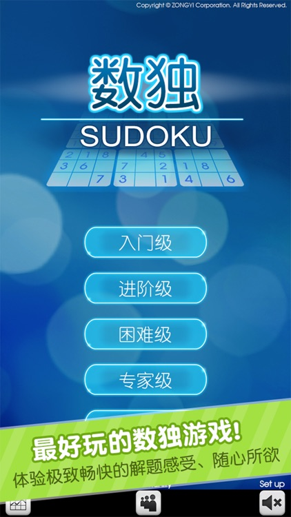 sudoku.2017 screenshot-1