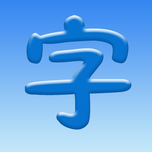 EZ Chinese-Learn Chinese Easy(汉字大师)
