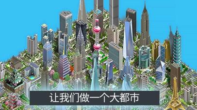 世界贸易城 Free screenshot 1