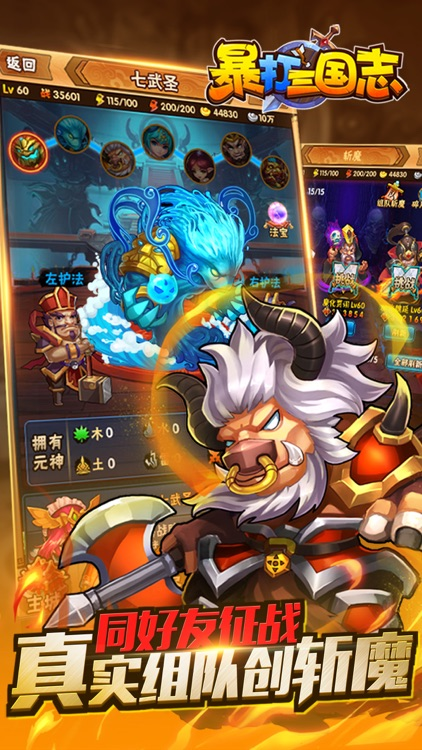 暴打三国志-经典RPG角色扮演动作卡牌策略手游 screenshot-3