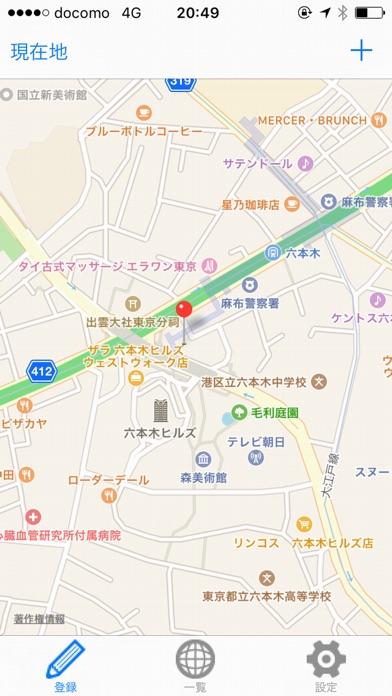 My得意先マップ - あなただけのオリジナル地図 screenshot1