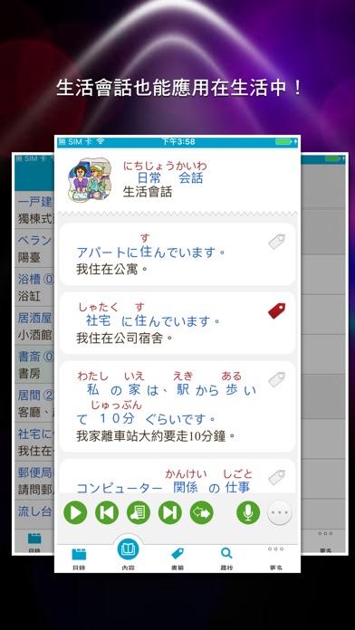日語單字速讀 - 居住篇屏幕截圖3