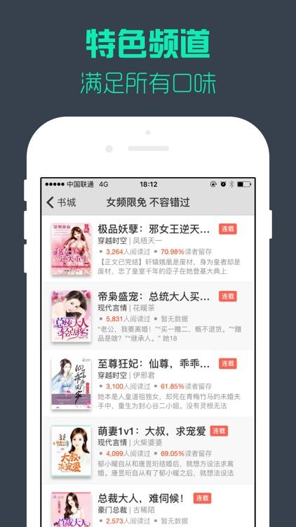 小说精选-拥有海量热门小说 screenshot-3
