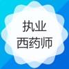 执业药师-西药师(西药学)题库
