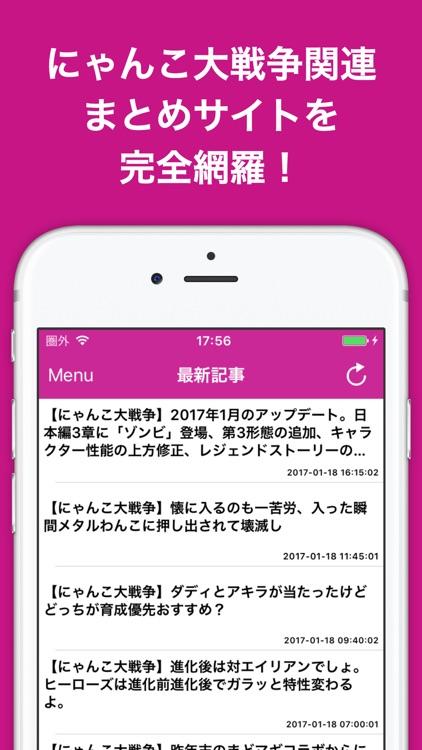 攻略ブログまとめニュース速報 for にゃんこ大戦争