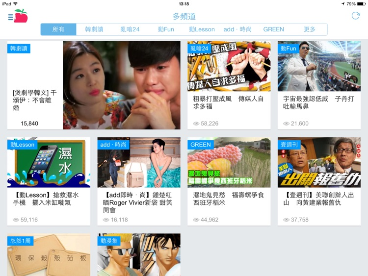蘋果動新聞 for iPad screenshot-2