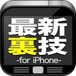 Newest Tips for iPhone