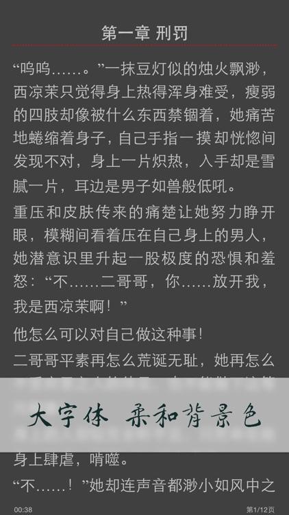 小说连载阅读 - 最全快看小说电子书 screenshot-3