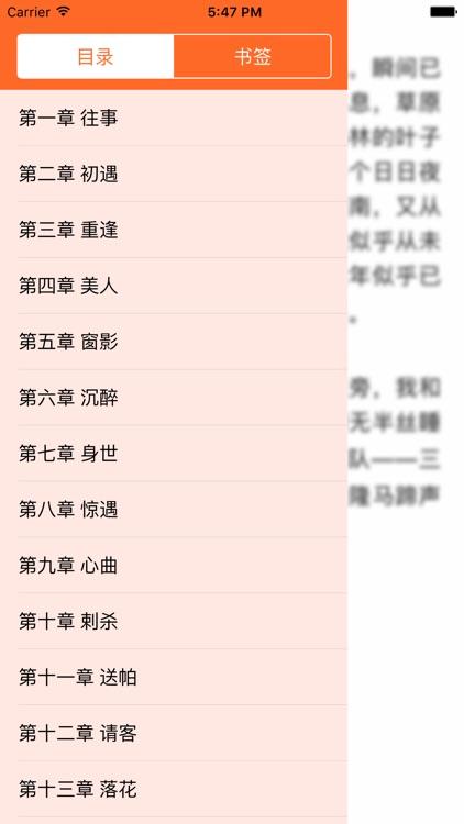 穿越言情小说 screenshot-3