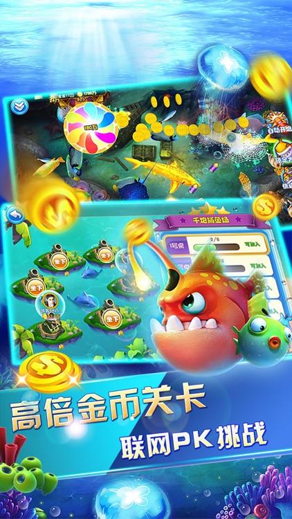新电玩捕鱼-捕鱼经典街机达人捕鱼游戏 screenshot-3