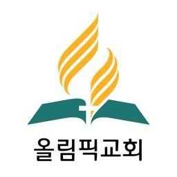 Olympic Korean Church - SDA