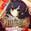 CR戦国†恋姫