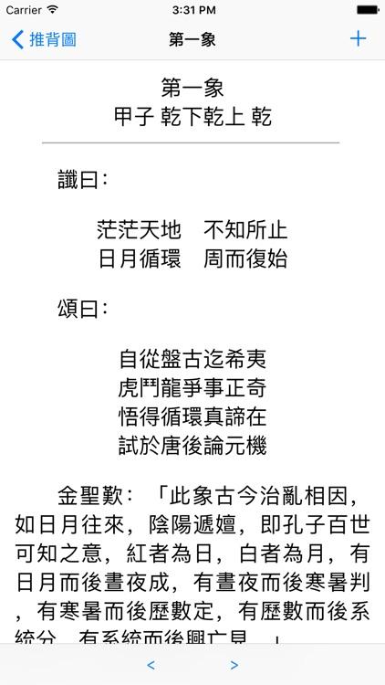 中國預言典籍 screenshot-4