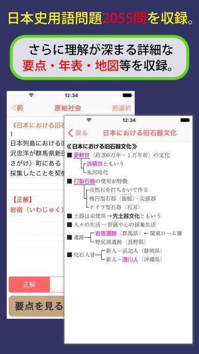 Z会の日本史のおすすめ画像2