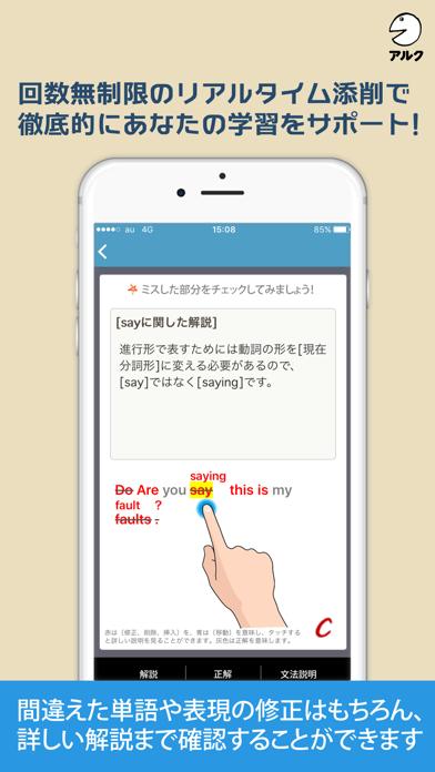 キクタン英会話<初級編>【添削+発音練習機能つき】(アルク)のおすすめ画像5