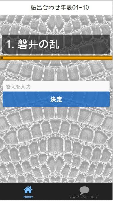 中学2年日本史語呂合わせ歴史年号受験対策全250問スクリーンショット4