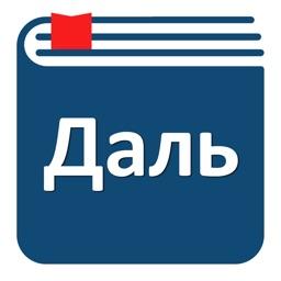 Словарь Даля - Толковый словарь русского языка