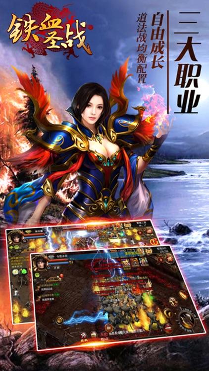 铁血圣战 - 热门网游手游 app image