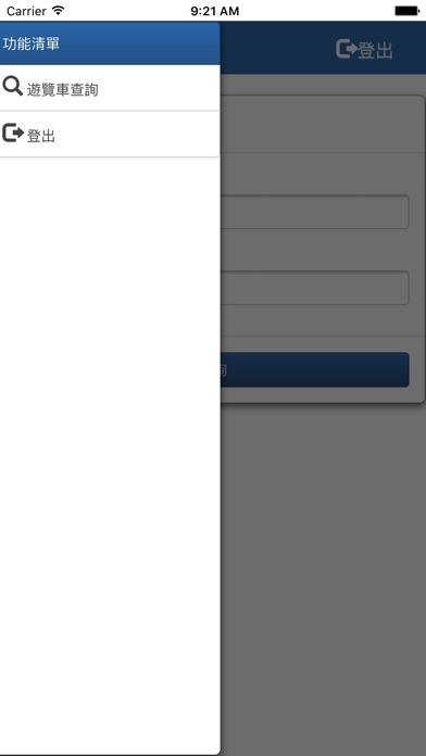 車輛安全履歷查詢系統屏幕截圖3