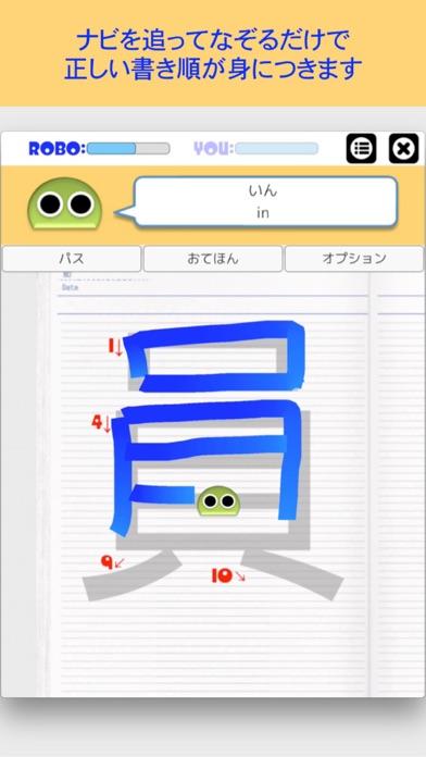書き順ロボ 漢字三年生。スクリーンショット3