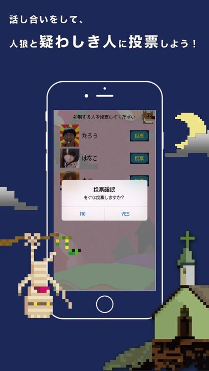 ワンナイト人狼 for iPhone