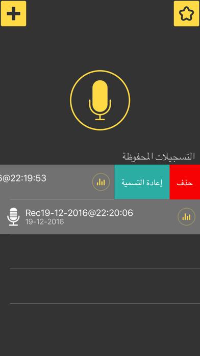 مغير الصوت - برنامج تسجيل و تغيير و تعديل الصوتلقطة شاشة3