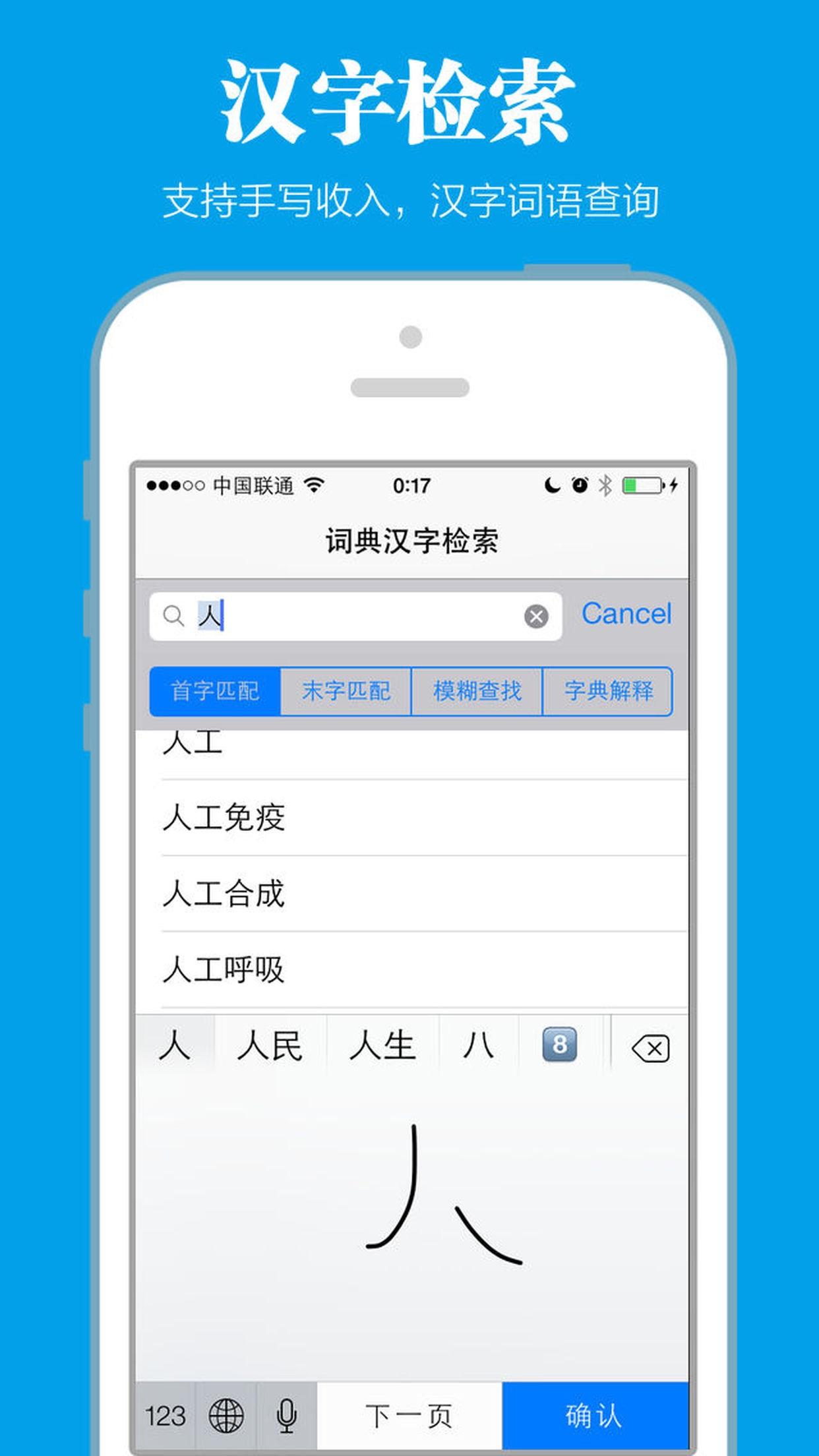 现代汉语词典HD Screenshot