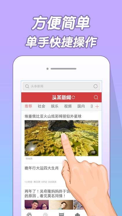 浏览器 - 无广告浏览器 screenshot-3
