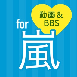 Best news for 嵐