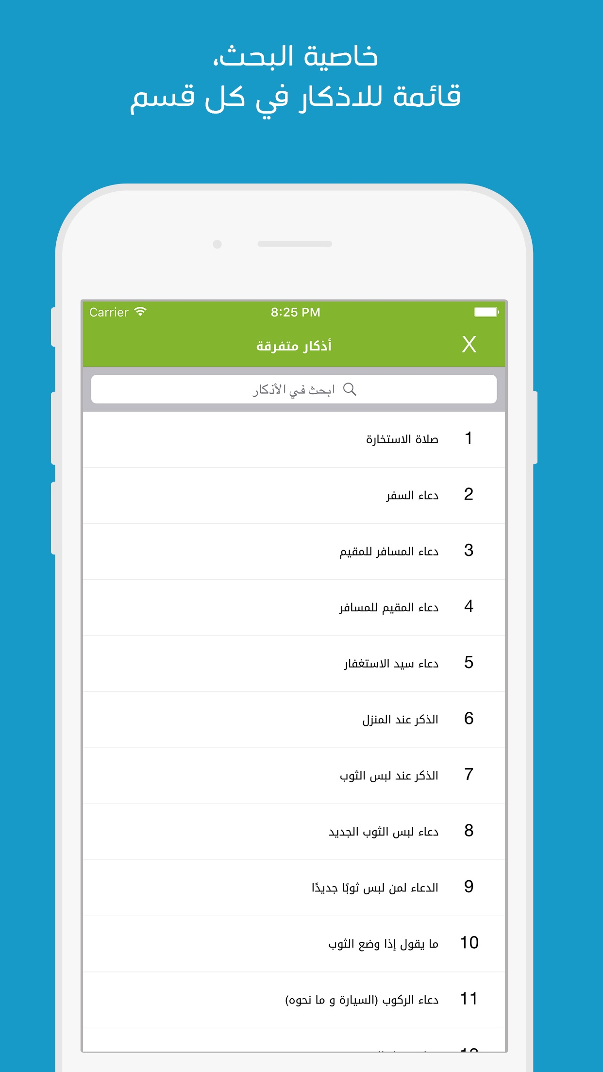 Athkar - أذكار Screenshot