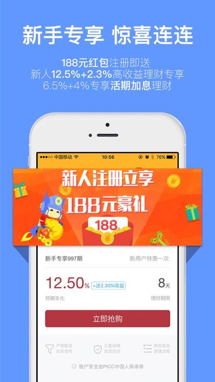 创客金融活期版 10.5%高收益投资理财神器 screenshot-3