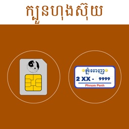 Khmer Horoscope 2 in 1