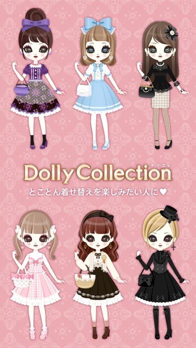 DollyCollection - 重ね着が楽しめる可愛い着せ替えゲームスクリーンショット1