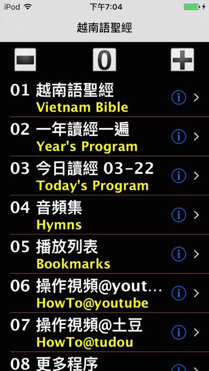 越南語聖經 Vietnam Audio Bible screenshot-3