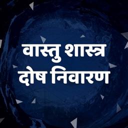 Vastu Shastra tips in Hindi : Vastu Dosh Nivarak
