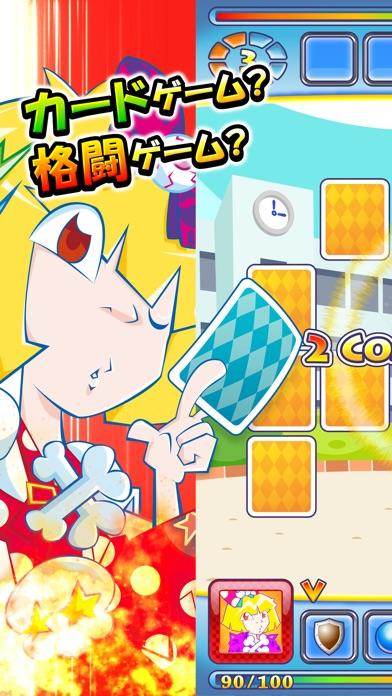 ヘンコちゃんになりたくて カードファイト - 激闘!神経衰弱バトルのおすすめ画像1